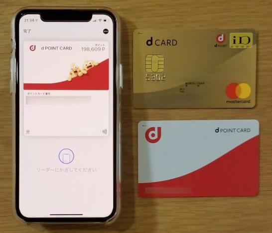 Apple PayのWalletアプリと2枚のdポイントカード