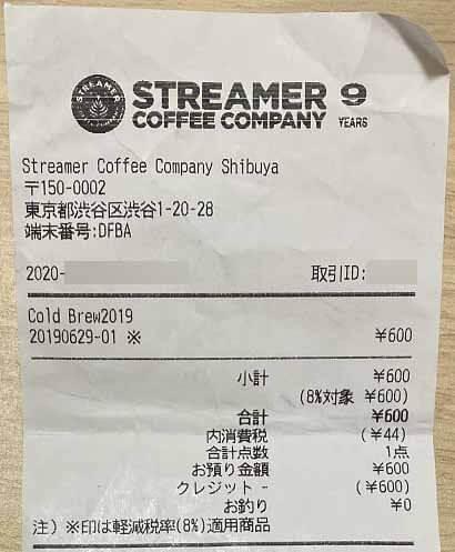 ストリーマーコーヒーのレシート
