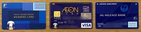 電子マネーWAON、イオンカード、JMB WAON