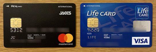 REX CARDとライフカード