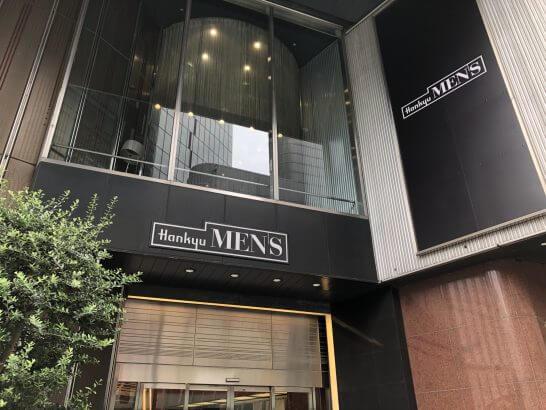 阪急メンズ大阪の入り口