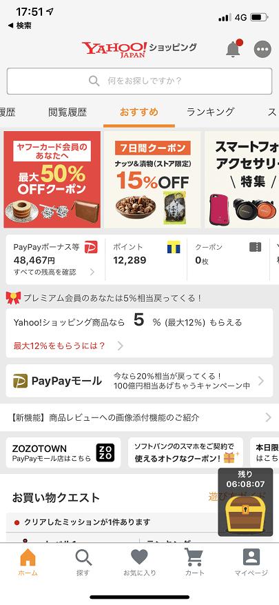 Yahoo!ショッピングのスマホアプリ
