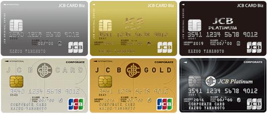 JCB CARD BizとJCB法人カード