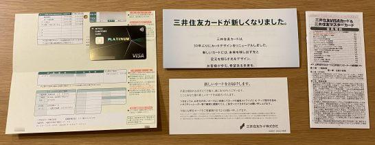 三井住友カード プラチナの新カードの書類