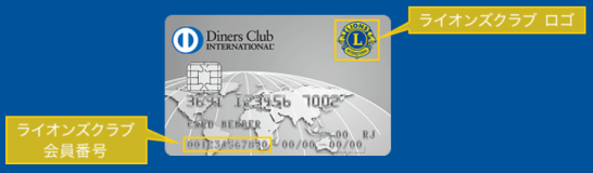 ライオンズクラブ ダイナースクラブカードの独自デザイン