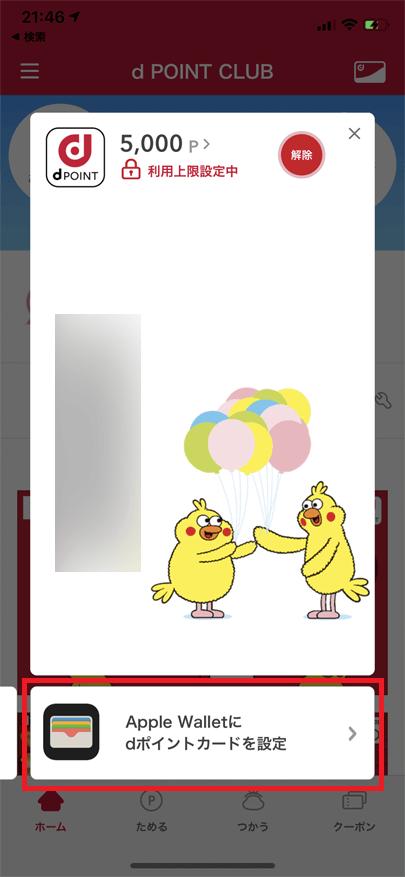 dポイントカードアプリからWALLETアプリに追加する画面