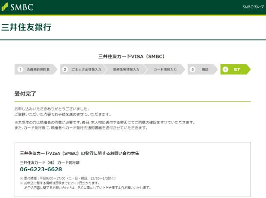 三井住友カードVISA(SMBC)の申し込み完了ページ