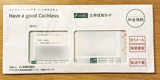 Visa LINE Payクレジットカードの郵便物