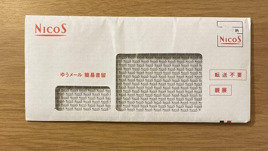 三菱UFJニコスのクレジットカードが入っていた封筒