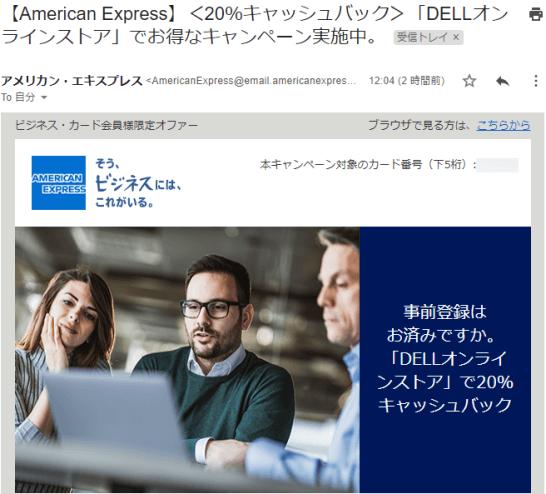 アメックスのDELL20%キャッシュバックキャンペーン
