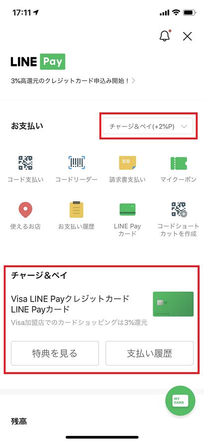 LINE Payのチャージ&ペイ