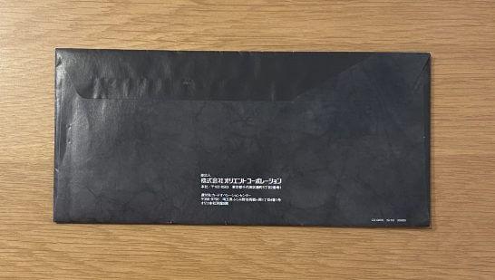 Orico Card THE POINT(オリコカード ザ ポイント)の封筒 (裏面)