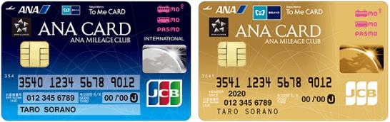 ソラチカカードとソラチカゴールドカード