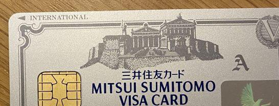 三井住友カード Aの旧デザイン