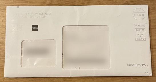 セゾンプラチナビジネスアメックスが入った封筒 (表面)
