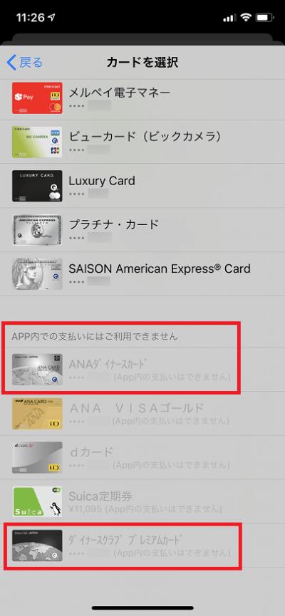 Apple PayのWalletアプリでのSuicaチャージ利用カード選択画面