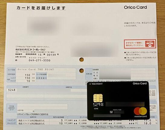 Orico Card THE POINT(オリコカード ザ ポイント)の台紙
