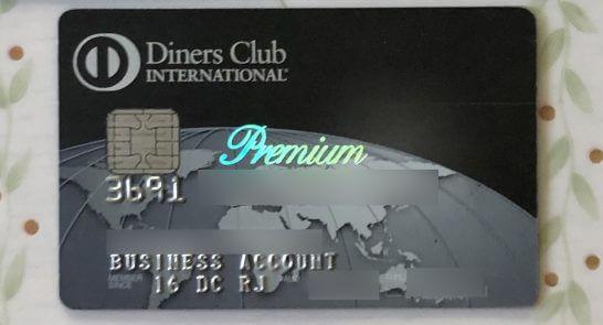 ダイナースプレミアム ビジネスアカウントカード