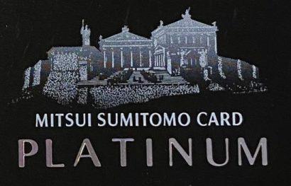 三井住友カード プラチナの旧デザインのカード中央