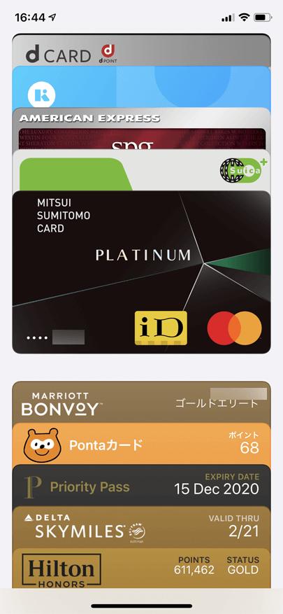 三井住友カード プラチナ(Mastercard)を登録したApple Pay