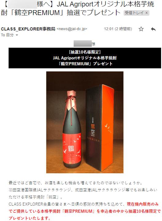 JAL Agriportオリジナル本格芋焼酎「鶴空PREMIUM」抽選でプレゼントのお知らせメール