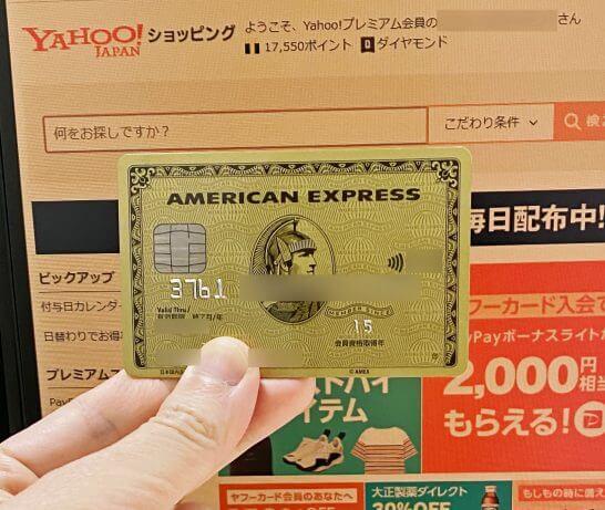 Yahoo!ショッピングのページとアメックスゴールド