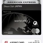 ダイナースクラブ プレダイナースクラブ プレミアムコンパニオンカードを登録したApple Payミアムコンパニオンカードを登録したアップルペイ