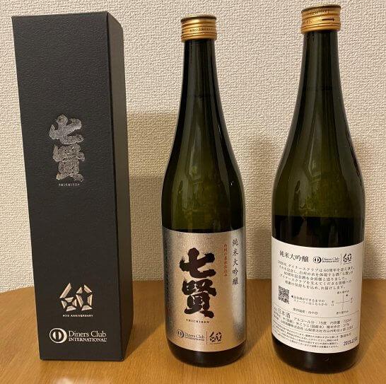 七賢 純米大吟醸 ダイナースクラブ60周年記念酒
