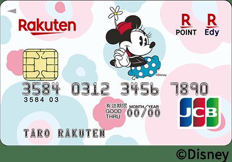楽天カード(ミニーマウス デザイン)