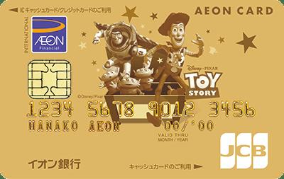 イオンゴールドカード(トイ・ストーリー デザイン)