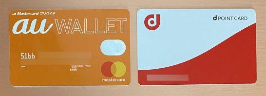 au WALLETとdポイントカード