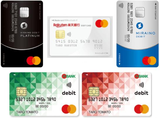 マスターカードのデビットカード