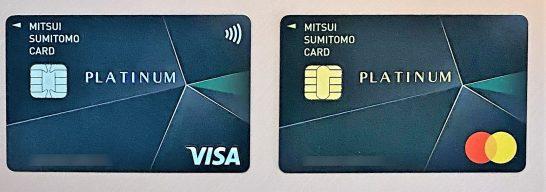 三井住友カード プラチナ(VisaとMastercard)