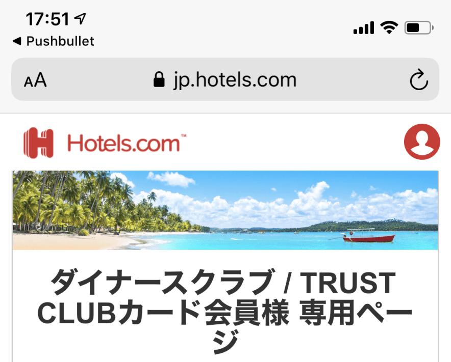 ダイナースクラブカードのHotels.com割引優待