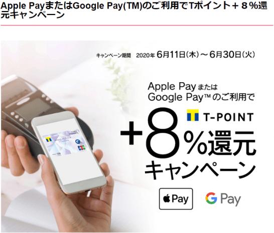 マジカルクラブTカードJCBのApple PayまたはGoogle Payの利用でTポイント+8%還元キャンペーン