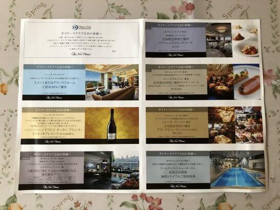 ダイナースクラブカードのホテルニューオータニ優待特典