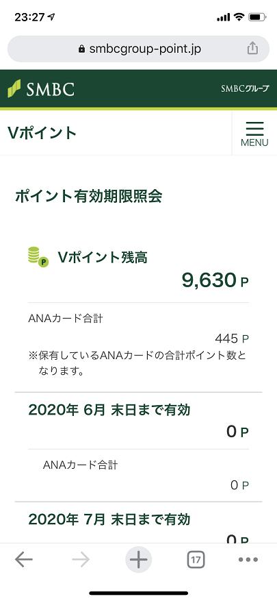Vポイント残高画面(スマホ)