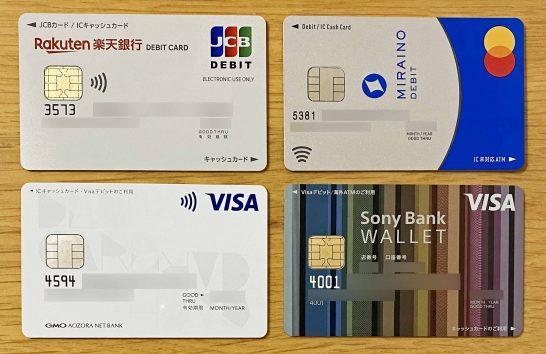 おすすめのデビットカード