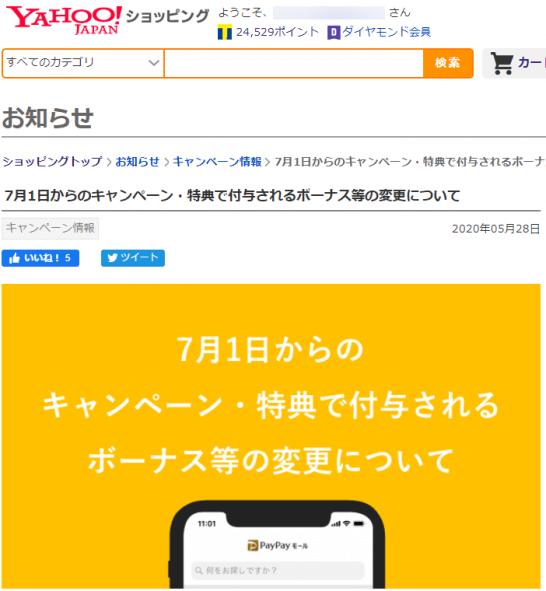 Yahoo!ショッピングの改悪