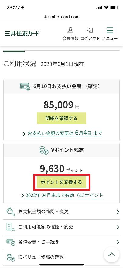 三井住友カードのVpass(スマホサイト)