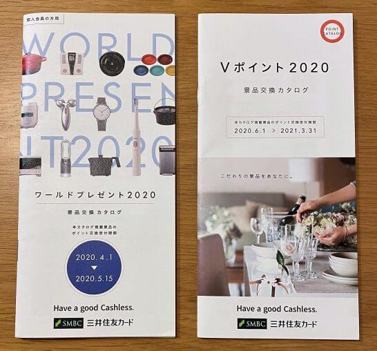 三井住友カードのポイント「ワールドプレゼント」と「Vポイント」