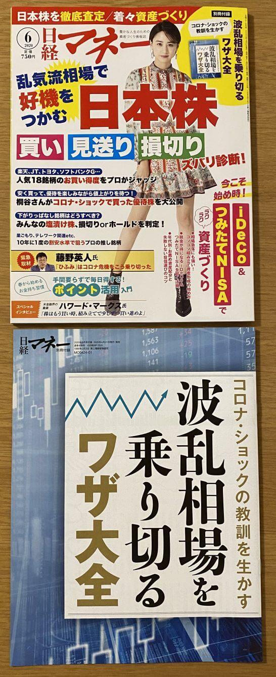 日経マネー 2020年6月号