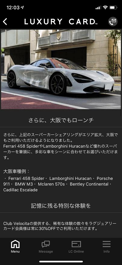 ラグジュアリーカードのCLUB VELOCITAのカーシェアリング(大阪)