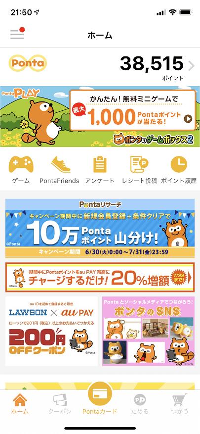Pontaアプリ