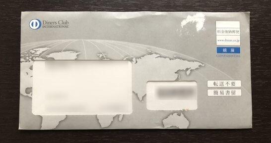 ダイナースクラブカードのETCカードの封筒
