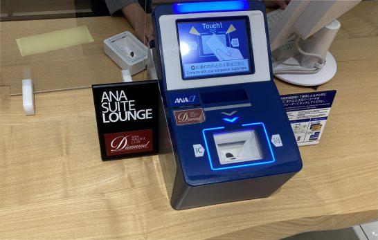 那覇空港ANAスイートラウンジの受付の端末