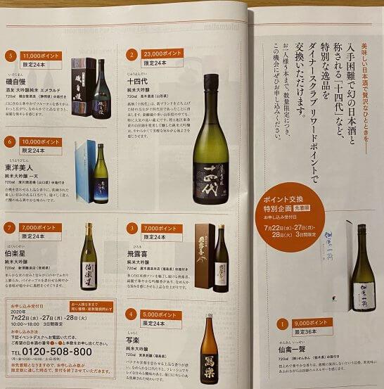 ダイナースクラブ リワードポイントのプレミアム日本酒への交換企画