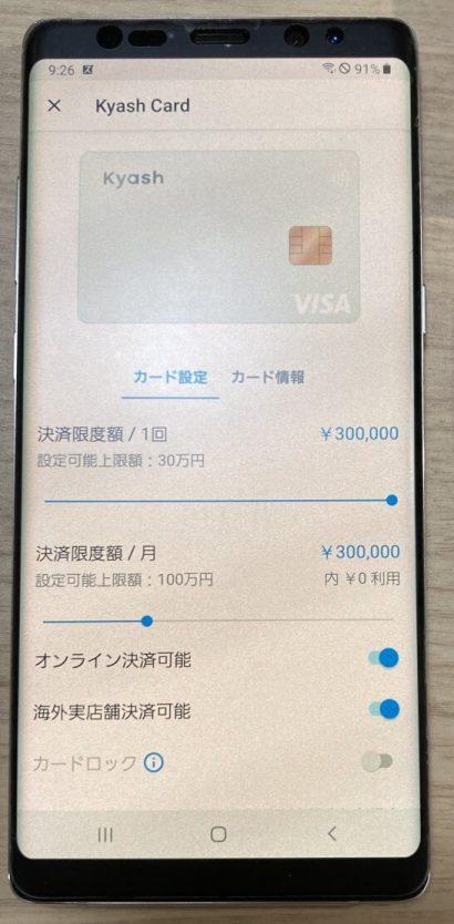 Kyash Cardのカード設定画面