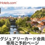 ラグジュアリーカードのHotels.com割引優待