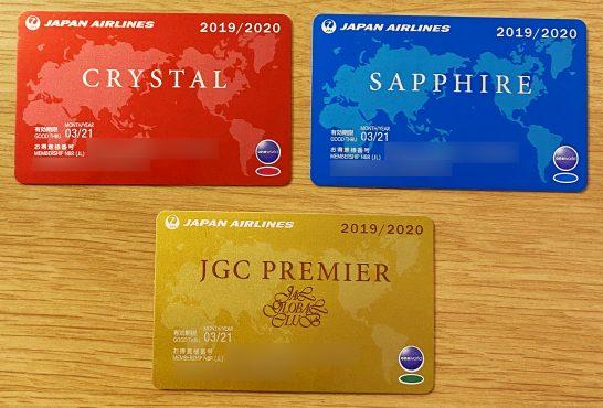 JALクリスタル、サファイア、JGCプレミアの会員証